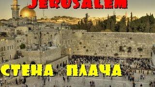 Путешествие в Израиль,часть #7,Иерусалим,Стена плача(видео о посещении достопримечательности Иерусалима - стены плача и о увиденном там. Композиция