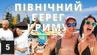 Північний берег Криму: Коблеве #5