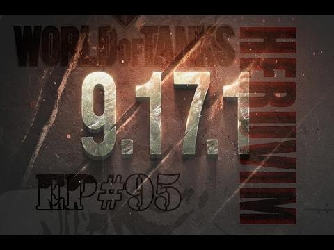 _HERuVIM_ igra World of Tanks 9.17.1: Common Test  EP#95
