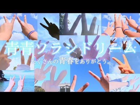 青青ソラシドリーム / みんなとつくる青春MV