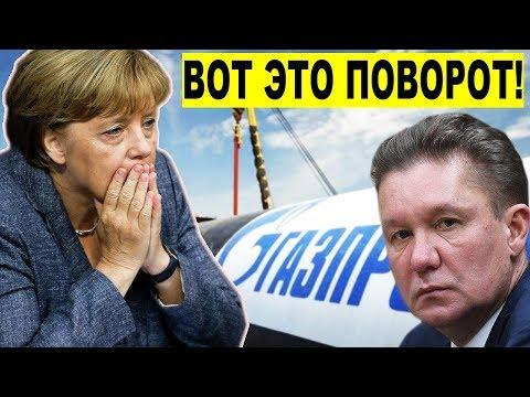 Германия в Ш0КЕ