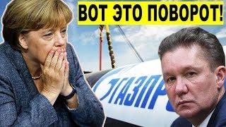 Германия в Ш0КЕ ! Газпром ЗАМОРОЗИТ Европу, на радость Украине..