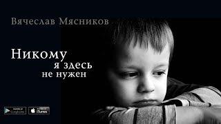 Download Вячеслав Мясников - Никому я здесь не нужен Mp3 and Videos