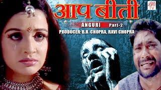 "Aap Beeti- ANGURI "" PART-2 || BR Chopra Superhit Hindi Serial || Aatma Ki Khaniyan ||"