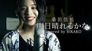 桑田佳祐の「明日晴れるかな」をカバーさせて頂きました! <毎週水金日、新着動画投稿!> 【 RIKAKO 】 Twitter▶︎https://twitter.com/rikako_keida ...