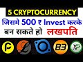 Top 5 most cheapest cryptocurrency to invest in 2018 💰💥