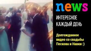ВИДЕО Свадьбы Дмитрия Пескова и Татьяны Навки!