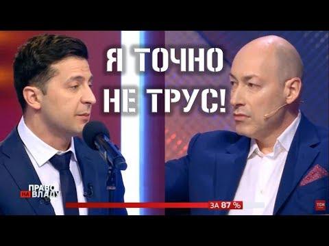 Владимир Зеленский - шокирующие факты о Дебатах 2019 | Прямой эфир 1+1 Право на Власть