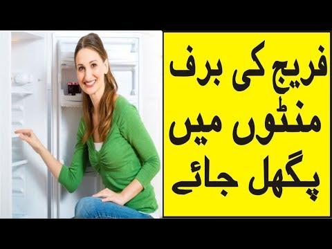How to Clean Your Refrigerator fridge or freezer mein jami baraf saaf karne ka asan tareeqa urdu