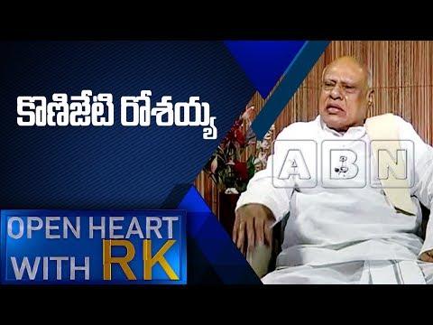 Konijeti Rosaiah | Open Heart With RK | Full Episode | ABN Telugu