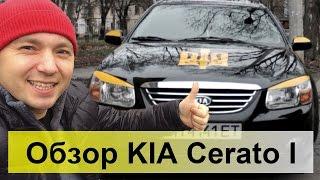 видео Kia Cerato 2006 Отзывы