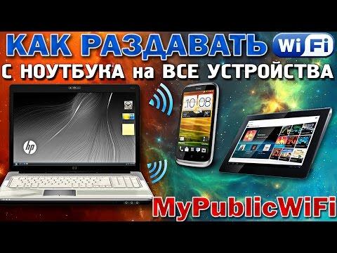 Как раздавать интернет по Wi-Fi с ноутбука - ЛУЧШИЙ СПОСОБ !
