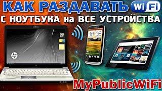 как раздать WiFi с ноутбука с помощью программы mhotspot