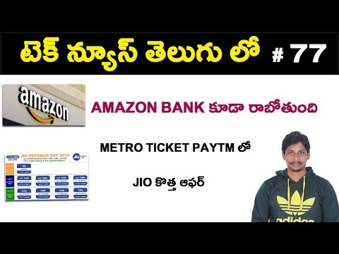 Tech News In Telugu 77: jio republic day offer , Amazon Bank