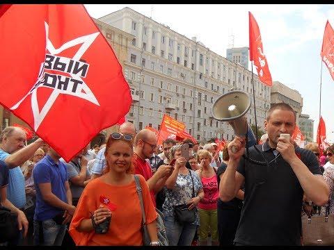 Левый Фронт и Сергей Удальцов на митинге 28 июля, Москва, проспект Сахарова
