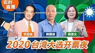 2020台湾大选开票夜!实时直播