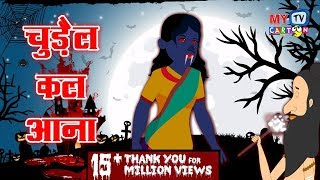 चुड़ैल कल आना - chudail kal aana | Hindi Stories | Hindi Horror Stories | Hindi kahaniya