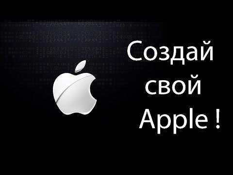 Создай свой Apple !