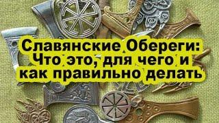 Славянские Обереги: Что это, для чего и как правильно делать