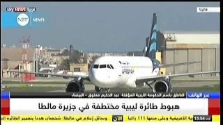 الحكومة الليبية: خاطفو الطائرة يريدون تأمين الجماعات المسلحة ببني غازي