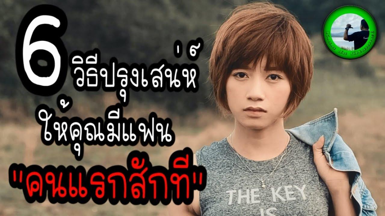6 วิธีปรุงเสน่ห์ให้คุณมีแฟนคนแรกสักที EP683 By K.o.o Jo Channel