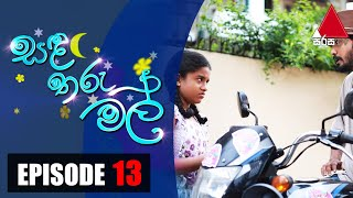 සඳ තරු මල් | Sanda Tharu Mal | Episode 13 | Sirasa TV Thumbnail