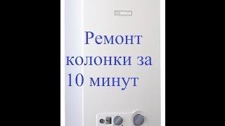 видео Газовые колонки (проточные водонагреватели)