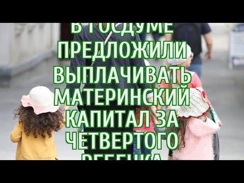 🔴 Российские семьи могут получить право на второй маткапитал