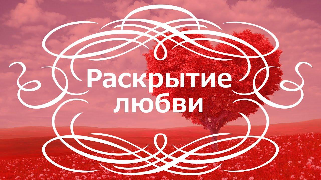 Екатерина Андреева - Раскрытие любви