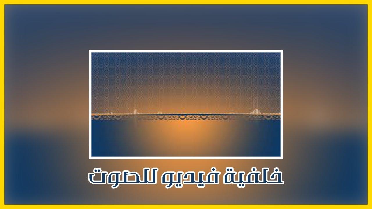 خلفية اسلامية موجات صوتية Islamic Background 2020 Youtube