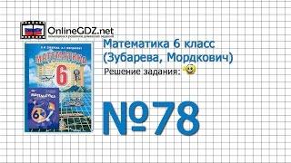 Задание № 78 - Математика 6 класс (Зубарева, Мордкович)