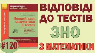 Арифметическая и геометрическая прогрессии. Подготовка к ЗНО. Урок 120