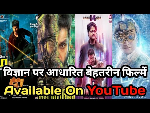 Top 5 Best Science Fiction South Hindi Dubbed Movies Available On YouTube #HindiDubbedMovie
