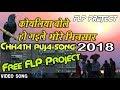 Flp project 2018 koyaliya bole ho gaile bhor bhinusar flp project dj dinesh chatra mp3