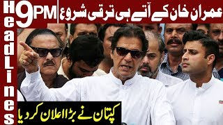Another Good News for Pakistan and Nation | Headlines & Bulletin 9 PM | 3 September 2018 | Express
