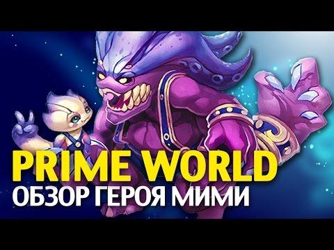 видео: prime world [Обзор героя Мими]