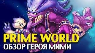 Prime World [Обзор героя Мими]