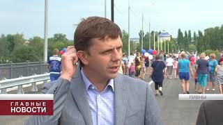 В Ливнах открыли Беломестненский мост