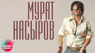 Мурат Насыров - Обманула (Official video)