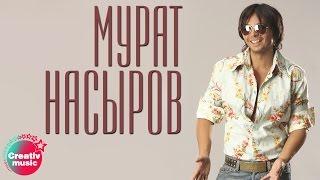 Мурат Насыров - Обманула (Клип)