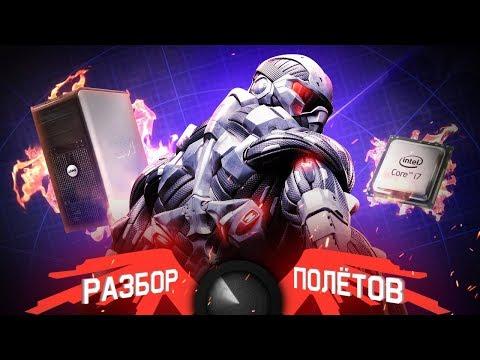 Crysis. Технологический шедевр
