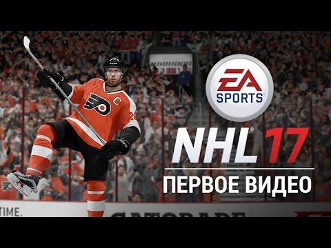 скачать игру Nhl 17 через торрент на компьютер на русском бесплатно - фото 10