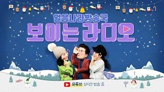 2020 산천어축제현장 얼음나라라디오 (1월 31일)