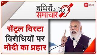 Central Vista Project विरोधियों पर PM Modi का प्रहार - देखिए Badhir News | Latest Hindi News | World