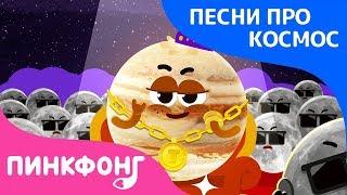 Юпитер | Песня про Космос | Пинкфонг Песни для Детей