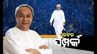 Damdar Khabar: Odisha CM Naveen Patnaik's Relation At Surat