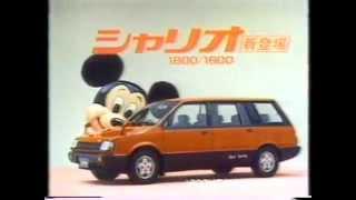 Mitsubishi Chariot CM 三菱 1983 シャリオ