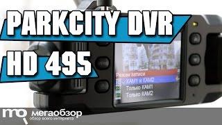 ParkCity DVR HD 495 обзор видеорегистратора