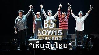 B5 NOW 15 CONCERT -  เห็นฉันไหม [Live]