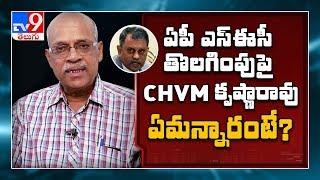 CHVM Krishna Rao on SEC Nimmagadda Ramesh Kumar removal issue
